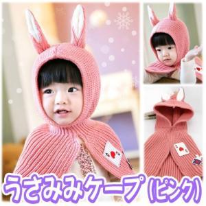 赤ちゃん ウサギ 衣装 イースター コスチューム かわいい ベビー コスプレ イベント ギフト/ うさみみケープ Baby ピンク (A-1875_527368)|p-kaneko