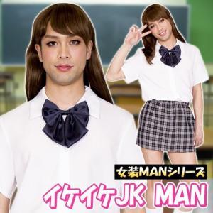 最高に笑える男の女子校生風制服。チェックスカートはウエストゴムで誰でも着やすいです。 ネイビーのリボ...