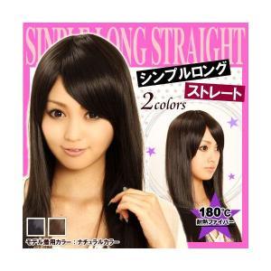 シンプルロングストレート  『ウィッグ ロング 耐熱 フルウィッグ』 (DL1577) p-kaneko