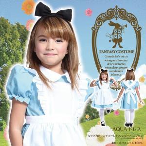 アリスコスプレ / AQUAドレス 子供用140cm アクアドレス 子供 女の子 不思議の国のアリス...