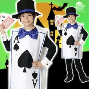 トランプボーイ |ハロウィン衣装 子供 男の子 ハロウィーン 仮装 halloween|(826491)|p-kaneko