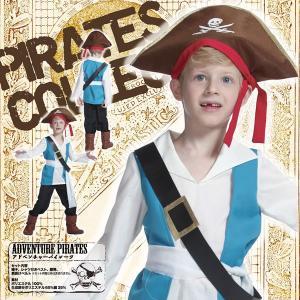 アドベンチャーパイレーツ 子供用120cm  海賊 コスプレ ハロウィン衣装 子供 男の子衣装 ハロウィンコスチューム(841975)_HB|p-kaneko