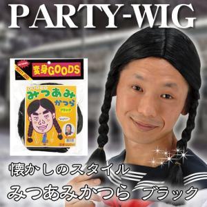 みつあみかつら ブラック 三つ編みカツラ 女装 かつら ウィッグ パーティーグッズ (C-0219_453343)|p-kaneko