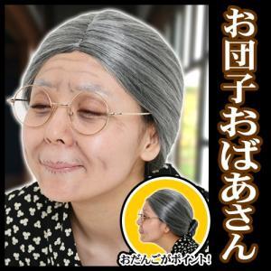 カツランド お団子おばあさん   お婆ちゃん コスプレ なりきりかつら カツラ コスプレ(C-0252_863441)|p-kaneko