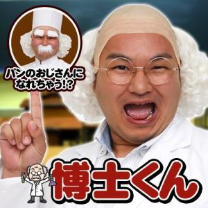 カツランド 博士くん(THEカツラ 博士) (C-0261_863458(824473))|p-kaneko