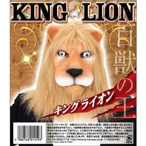 キングライオン  動物マスク ライオン かぶりもの 百獣の王 仮装 変装   (C-0266_014593)|p-kaneko
