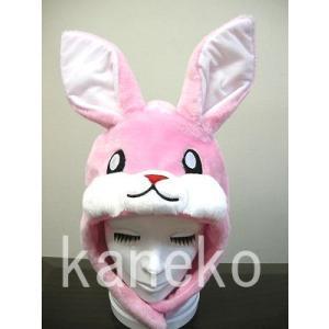 着ぐるみ帽子 ウサギ  | 着ぐるみ ぼうし 動物帽子 キャラクターキャップ 仮装 変装 | (C-0299_2679)|p-kaneko