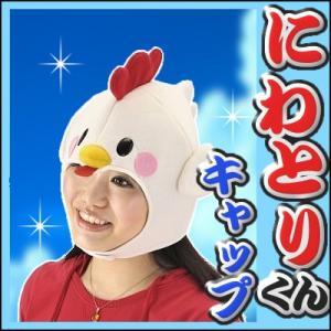 にわとりくんキャップ パーティーグッズ おもしろキャップ 仮装 イベント 宴会 二次会 (C-0323_266745)|p-kaneko