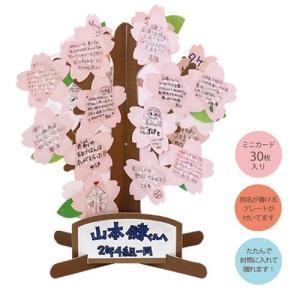 メッセージツリー3 サクラ お別れ会 送別会 卒業 結婚祝 メッセージカード 寄せ書き 賞状 記念品 プレゼント (B-0739_040408)