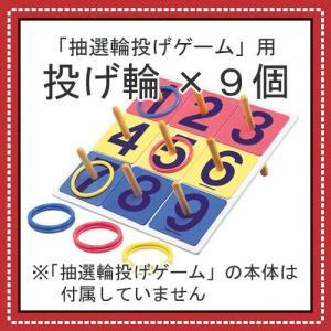 投げ輪(抽選輪投げゲーム用)(9P)  [抽選輪投げゲーム用予備 パーティーゲーム イベント]【B-2076_778583】|p-kaneko
