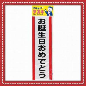 タスキ お誕生日おめでとう  [パーティーグッズ 記章 飾り 合コン コンパ 二次会 イベント]【B-2109_640439】|p-kaneko