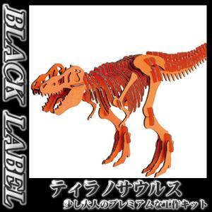 hacomo / BLACK LABEL ティラノサウルス(オレンジ)  [恐竜 ダンボール工作  知育玩具 模型 夏休み 自由研究]【B-2517_012580】|p-kaneko