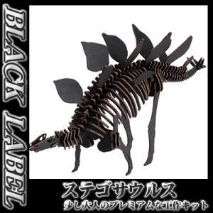 hacomo / BLACK LABEL ステゴサウルス(ブラック)  [恐竜 ダンボール工作  知育玩具 模型 夏休み 自由研究]【B-2519_012627】|p-kaneko