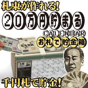 札束貯金カレンダー2020(20万円貯まる) / 貯金箱 貯金 カレンダー 2020 おもしろ 小銭 コイン (B-2582_056799)
