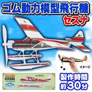 アビエイター セスナ   /ゴム飛行機 子供 飛行機 おもちゃ 玩具 プレーントイ ゴム動力飛行機 ...