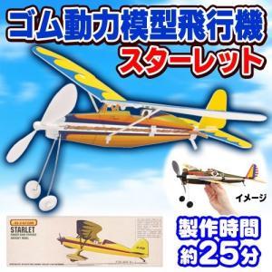 アビエイター スターレット   /ゴム飛行機 子供 飛行機 おもちゃ 玩具 プレーントイ ゴム動力飛...