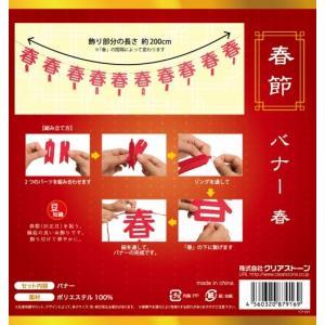 春節 バナー(春)   /中国 春節 飾り 装飾 旧正月 インテリア 縁起物 イベント お祭り グッズ (B-3037_879169) p-kaneko