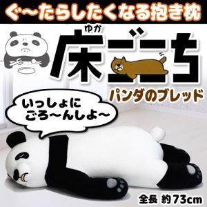 動物抱き枕 ぬいぐるみ 抱きまくら 動物 かわいい パンダ 癒し ふわふわ/ 床ごこち抱き枕 パンダのブレッド (B-9706_048954)u89|p-kaneko