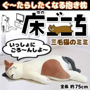 動物抱き枕 ぬいぐるみ 抱きまくら 動物 かわいい ネコ 癒し ふわふわ/ 床ごこち抱き枕 三毛猫のミミ (B-9708_048947)u89|p-kaneko