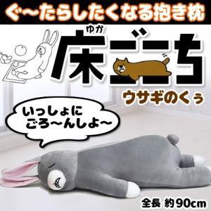 動物抱き枕 ぬいぐるみ 抱きまくら 動物 かわいい うさぎ 癒し ふわふわ/ 床ごこち抱き枕 うさぎのくぅ (B-9709_043546)u89|p-kaneko