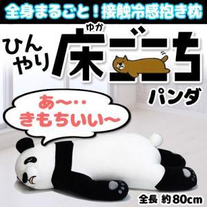 動物抱き枕 パンダ クッション ぬいぐるみ 寝具 接触冷感 冷たい ギフト/ ひんやり抱き枕 床ごこち パンダのブレッド (B-9712_'047780)u89|p-kaneko