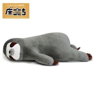 床ごこち抱き枕 なまけもののボー / ぬいぐるみ 寝具 クッション 動物 アニマル ギフト プレゼン (B-9713_048916)u89|p-kaneko