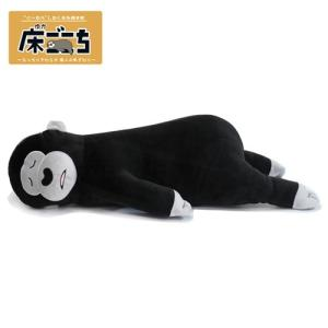 床ごこち抱き枕 ゴリラのサップ / ぬいぐるみ 寝具 クッション 動物 アニマル ギフト プレゼン (B-9714_048923)u89|p-kaneko