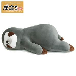 床ごこち抱き枕Jr なまけもののボー / ぬいぐるみ 寝具 クッション 動物 アニマル ギフト プレゼン (B-9715_049005)u89|p-kaneko
