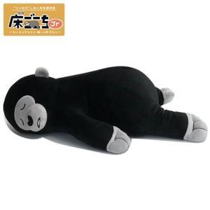 床ごこち抱き枕Jr ゴリラのサップ / ぬいぐるみ 寝具 クッション 動物 アニマル ギフト プレゼン (B-9716_049012)u89|p-kaneko