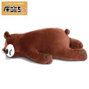 床ごこち抱き枕Jr クマのごろうくん / ぬいぐるみ 寝具 クッション 動物 アニマル ギフト プレゼン (B-9720_049050)u89|p-kaneko