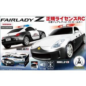 |JP| NISSAN FAIRLADY Z パトカーJP (ラジコンカー)|RC ラジコン スーパーカー 高級車 フェアレディ| (Z-0099_316910)|p-kaneko