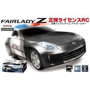 |US| NISSAN FAIRLADY Z パトカーUS (ラジコンカー)|RC ラジコン スーパーカー 高級車 フェアレディ| (Z-0100_316927)|p-kaneko