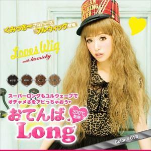 Loveswig×Kumicky おてんばロング 『ウィッグ ロング くみっきー レディース ウィッグ』|p-kaneko