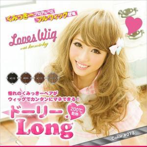 Loveswig×Kumicky ドーリーロング 『ウィッグ ロング くみっきー レディース ウィッグ』|p-kaneko