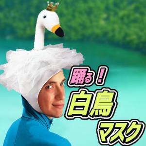 踊る白鳥マスク 動物マスク なりきりグッズ 仮装マスク かぶりもの 変装 パーティーグッズ (C-0021_007854)|p-kaneko