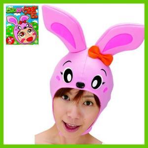 どうぶつマスク ウサギさん 動物マスク うさぎのマスク 仮装マスク かぶりもの 変装 パーティーグッズ (C-0023_007533)|p-kaneko