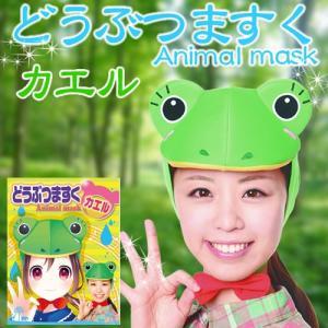 どうぶつマスク カエル 動物マスク かえるマスク 蛙グッズ なりきりグッズ かぶりもの 変装 パーティーグッズ (C-0024_007212)|p-kaneko