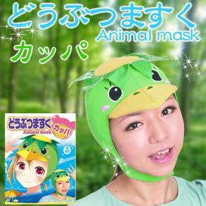 どうぶつマスク カッパ 動物マスク 河童のマスク かっぱ 沙悟浄 なりきりグッズ 仮装マスク かぶりもの 変装 パーティーグッズ (C-0025_007205)|p-kaneko