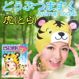 どうぶつマスク トラくん 動物マスク なりきりグッズ 仮装マスク かぶりもの 変装 パーティーグッズ (C-0027_007526)|p-kaneko