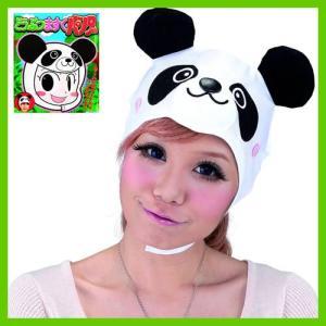 どうぶつマスク パンダ 動物マスク なりきりグッズ 仮装マスク かぶりもの 変装 パーティーグッズ (C-0028_007861)|p-kaneko