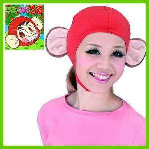 どうぶつマスク さる 動物マスク なりきりグッズ 仮装マスク かぶりもの 変装 パーティーグッズ (C-0033_006901)|p-kaneko