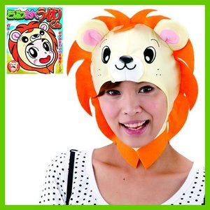 どうぶつマスク ライオンくん 動物マスク なりきりグッズ 仮装マスク かぶりもの 変装 パーティーグッズ (C-0037_008394)|p-kaneko