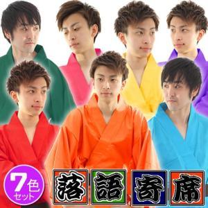 【7色セット】カラー着物7色セット (お買い得セット)  [大喜利 落語 衣装 笑点コスチューム イベント 宴会 仮装グッズ]【A-5006_】 p-kaneko