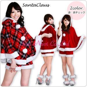ポンチョサンタ 509    | クリスマス衣装 サンタ コスプレ 女性用 大人衣装 サンタコスチューム ||p-kaneko