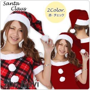 サンタ帽子 001(*衣装は付属していません)    | クリスマス衣装 サンタ コスプレ 女性用 大人衣装 サンタコスチューム ||p-kaneko