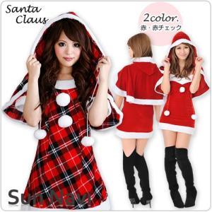ポンチョのみ 003(*衣装は付属していません)    | クリスマス衣装 サンタ コスプレ 女性用 大人衣装 サンタコスチューム ||p-kaneko