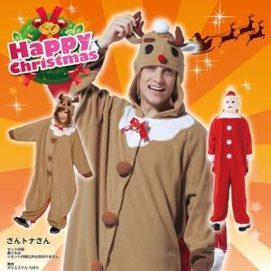 [サンタ トナカイ 衣装] さんトナさん  [サンタ トナカイ コスプレ クリスマス 衣装]【461210】 p-kaneko