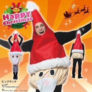 /サンタ 衣装  ビックサンタ  /サンタ コスプレ クリスマス 衣装 (827672)|p-kaneko