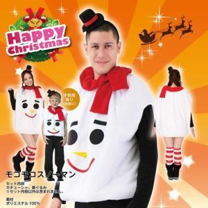 モコモコスノーマン    クリスマス衣装 雪だるま コスプレ 男性用 大人衣装 メンズコスチューム  (827641)|p-kaneko