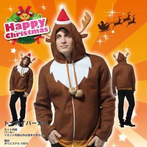 トナカイパーカー    クリスマス衣装 トナカイ コスプレ 女性用 大人衣装 トナカイコスチューム  (827658)|p-kaneko